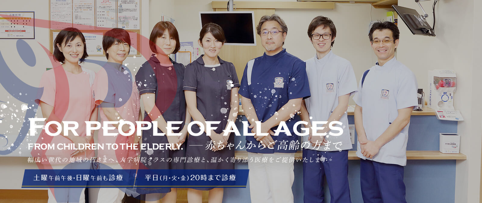 For people of all ages, from children to the elderly. 赤ちゃんからご高齢の方まで